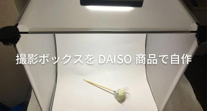 100均(DAISO)の商品で撮影ボックスを自作!簡単、お手軽、800円!