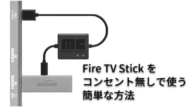 Fire TV Stickでコンセントを使わずにテレビのUSBポートから電源供給する方法