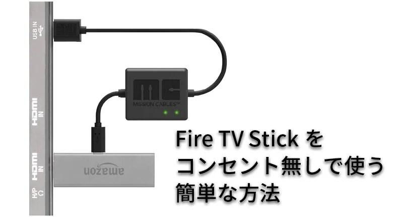 Fire TV Stickでコンセントを使わずにテレビのUSBポートから電源供給する方法