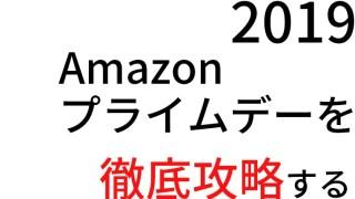 【2019年7月15日開催】今年のAmazonプライムデーは一味違う!目玉商品など徹底解説!