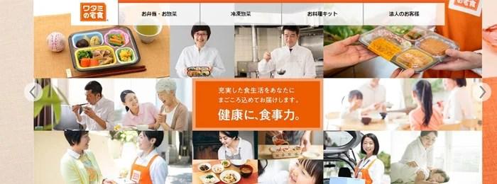 ワタミの宅食公式サイト