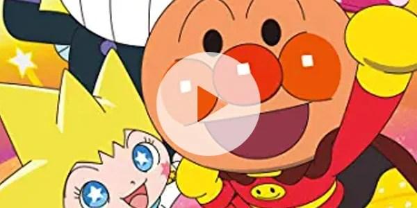 アンパンマンのアニメ・映画配信サービス