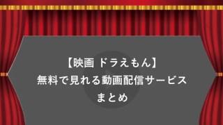 【無料】歴代映画ドラえもんシリーズがタダで見れる動画配信サービスまとめ【みどころ・口コミ有り】