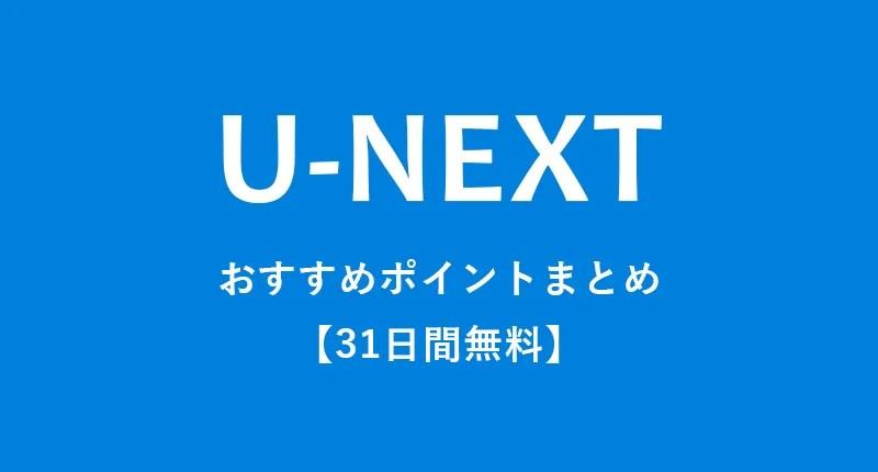 【31日間無料】U-NEXTのメリット・デメリットをていねいに解説【動画本数No.1】