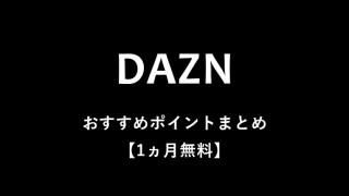 【1ヵ月無料】DAZN(ダゾーン)のメリット・デメリットをていねいに解説【スポーツ動画No.1】