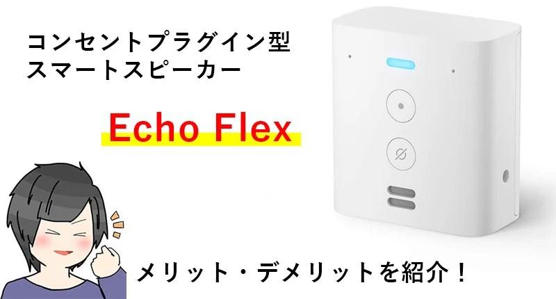2019最新 | Echo Flexは買いなのか?メリット・デメリットをていねいに解説【1番安いスマスピ】