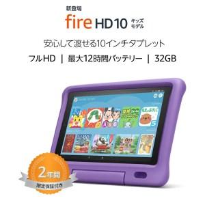 Fire HD10 キッズモデル