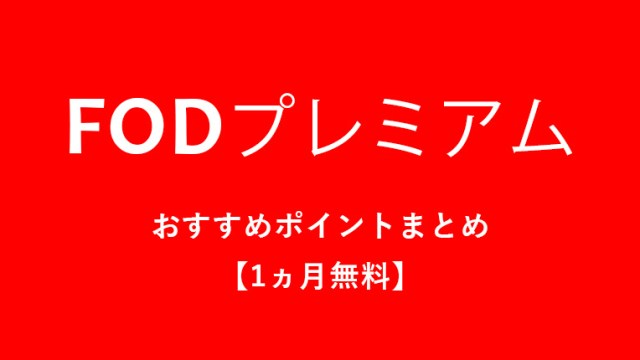 【1ヵ月無料】FODプレミアムのメリット・デメリットをていねいに解説【漫画も読める】