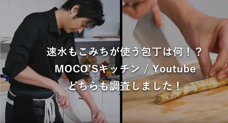 【2019最新】速水もこみちが使う包丁は何?MOCO'SキッチンやYoutubeで使用!【切れ味・口コミまとめ】