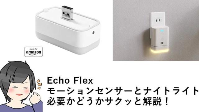 Echo Flex用のモーションセンサー・ナイトライトって何?購入すべきかサクッと説明します