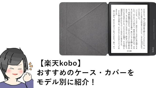 【2020最新】楽天koboにおすすめのカバー(ケース)をモデル別に紹介【clara/libra/forma】