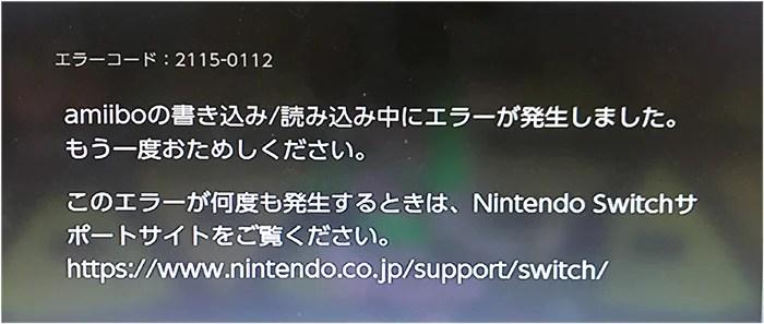Switch エラーコード 2115-0112