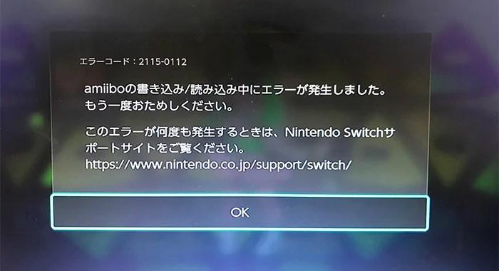 Switch エラーコード2115-0112