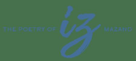 The Poetry of Iz Mazano