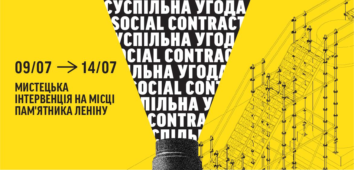 Інсталяція Синтії Ґутьєррес на місці пам'ятника Леніну