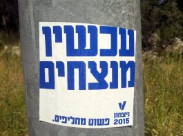 Israel_Elections_2015_V15_sticker