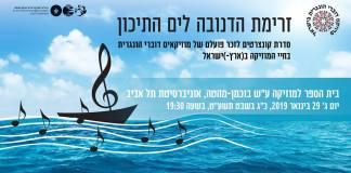 szalai anna koncert_tel aviv