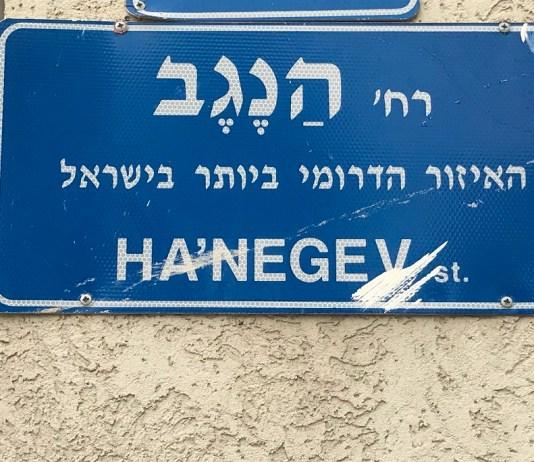 hanegev utcanevtabla