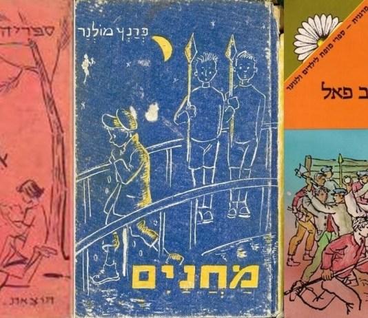 A Pál utcai fiúk három héber kiadása