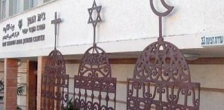 A Bét ha Gefen zsidó-arab kulturális központ bejárata Haifán
