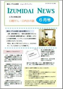 izumidai_news06