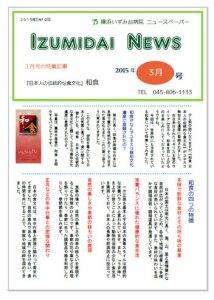 izumidai_news201503a
