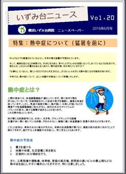 izumidai_news201506_p