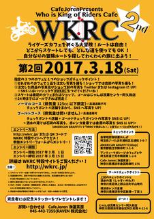 WKRCフライヤー2.jpg