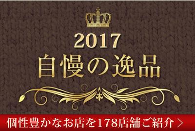 自慢の逸品 2017  [グルメ編]