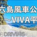 [車載カメラ] 十六島風車公園からVIVA平田への県道275号