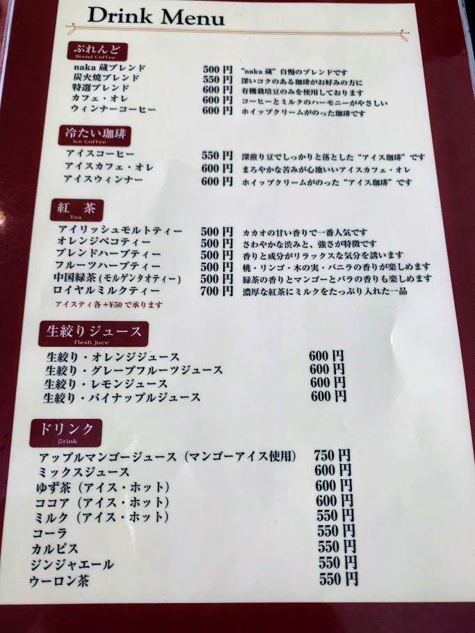 naka 蔵