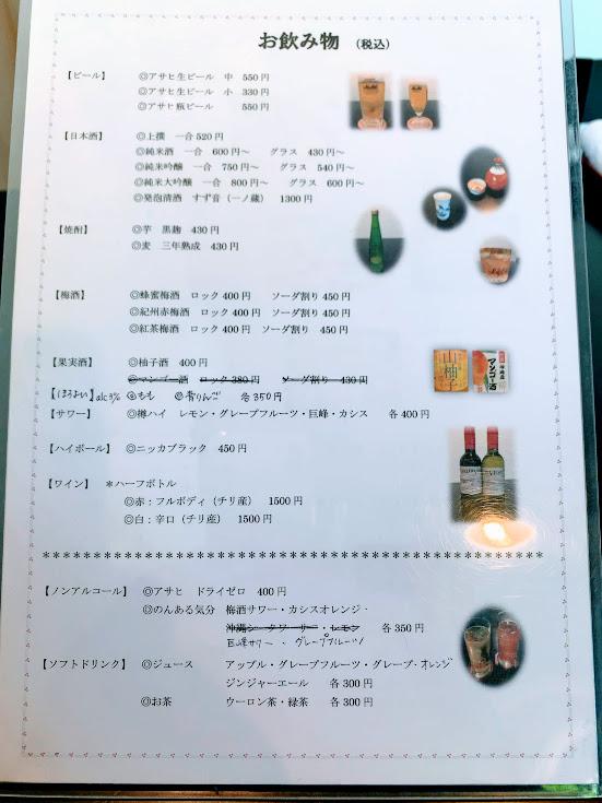 日本料理 登わ