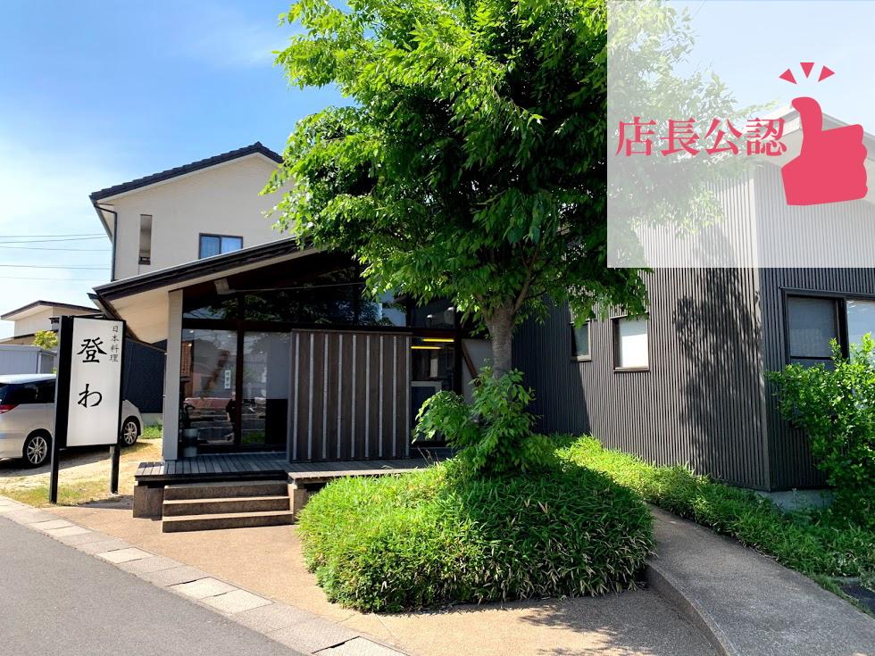 """出雲市のランチ""""日本料理 登わ"""""""