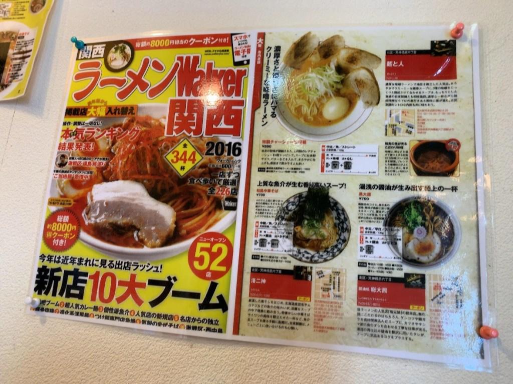 三代目 麺と人