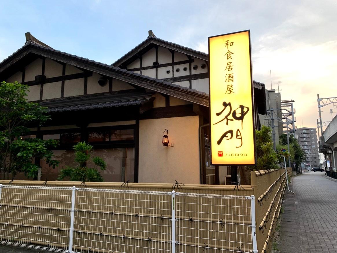 izumo_eat_shinmon_01