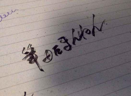 筆文字が書ける万年筆・筆DEまんねん