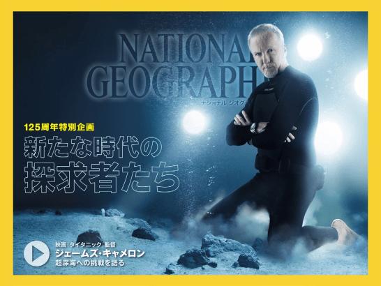 ナショナルジオグラフィック2013年6月号(電子書籍版表紙スクリーンショット)