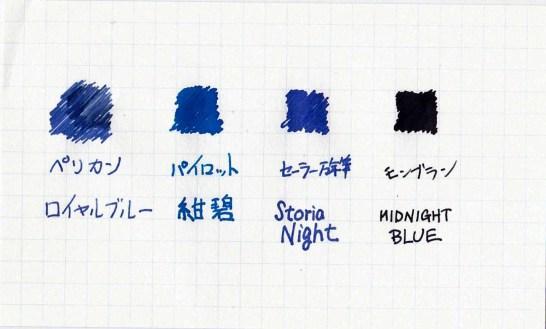 ブルー系 色比較