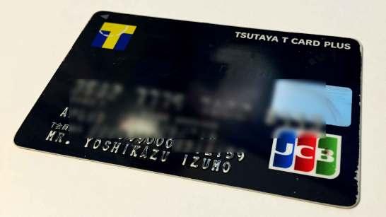 TSUTAYA Tポイントカード(会員証)