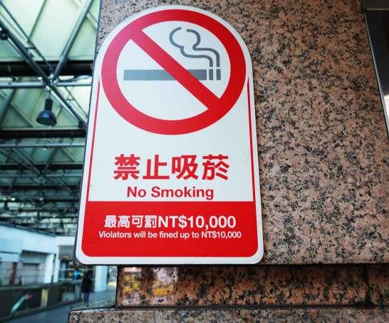喫煙には厳しい台湾
