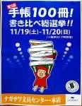 日本手帖の会「手帳100冊!書き比べ総選挙!!」2017年度、気になる手帳はコレだ!![文具]