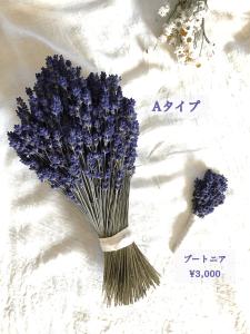 濃紫ラベンダーブーケA タイプ