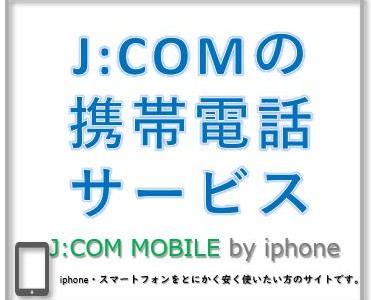 J:COMの携帯電話サービス J:COMモバイルとは?