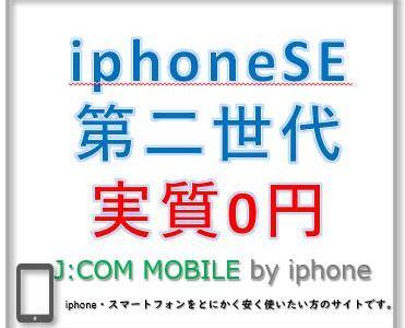 J:COMモバイルでiphoneSE第二世代が実質無料!端末代金込みで月額2,980円!