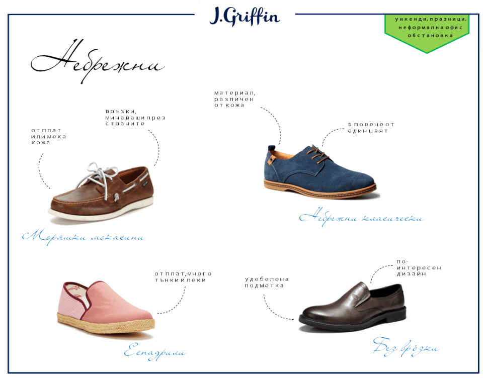 j.griffin casual shoes