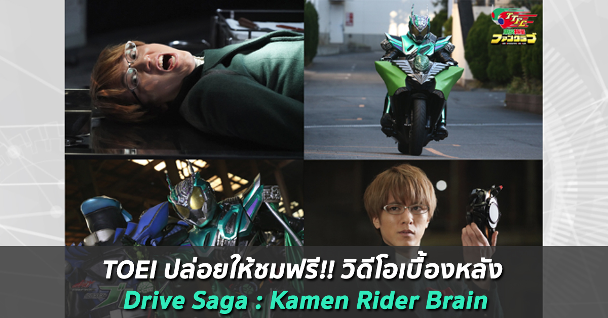 TOEI ปล่อยให้ชมฟรี!! วิดีโอเบื้องหลัง Drive Saga : Kamen