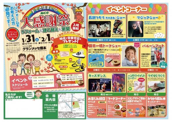 kumamoto2015-1