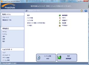 PowerChuteの画面