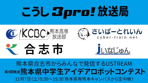 こうし3pro!放送局 第4回配信「熊本県中学生アイデアロボットコンテスト2015」 2015年11月7日(土)9:30~15:30