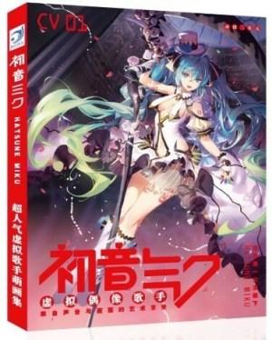 Vocaloid - ArtBook Limited edition